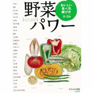 本 書籍 セブン&アイ出版 野菜パワー おいしい食べ方、選び方 春・夏編 saita mook ■ ...