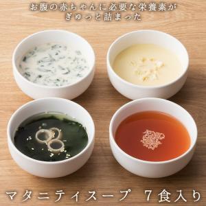 妊婦 マタニティ食品 マタニティスープ 7食入り ご自宅用簡易包装 全4種 同種類のスープ×7食セット 栄養補給 贈り物 つわり 健康食品 鉄分 葉酸 カルシウム|enteron-shop2
