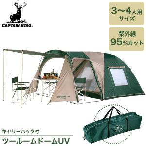 キャンプ テント 3人用 4人用 CSツールームドームUV キャリーバック付 3〜4人用 M-3133 キャプテンスタッグ CAPTAIN STAG アウトドア レジャー|enteron-shop2