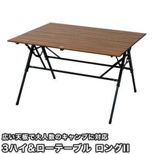小川テント 3ハイ&ローテーブル ロングテーブル アウトドアテーブル アルミテーブル 折り畳み 折りたたみ オガワ ogawa キャンパル 横長タイプ|enteron-shop2