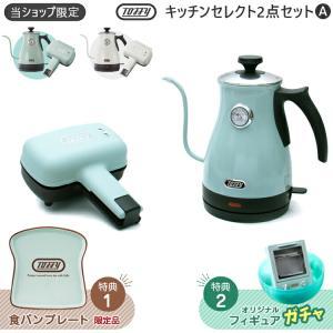 toffy おすすめセット toffy 2点セレクト セット A ハーフホットサンドメーカー/K-HS3 温度計付き電気ケトル /K-KT3 ペールアクア/PA enteron-shop2