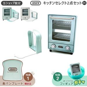 toffy 2点セレクトH Toffy おすすめセット E オーブントースター/K-TS4 食パンスライサー/K-KU8-PA 縦型 レトロ 食パン ホイル焼き セット品 enteron-shop2