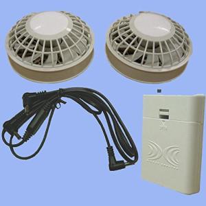 空調服専用 ファンユニットセット グレー (専用ケーブルとスイッチ付き電池ボックスとファン)≪099-RD9260≫|enteron-shop