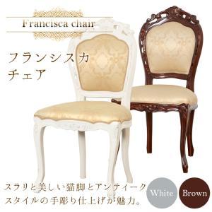 アンティーク調家具 フランシスカ チェアー肘なし ホワイト 完成品 92174|enteron-shop