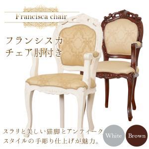 アンティーク調家具 フランシスカ チェアー肘付 ホワイト 完成品 92175|enteron-shop