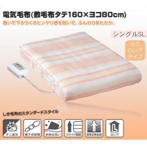広電(KODEN)電気毛布(敷毛布) セミロングタイプ シングルSL(160×80cm) CWS-560Y enteron-shop 02