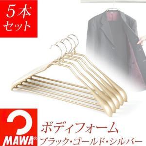 マワハンガー MAWAハンガーシリーズ ボディフォーム 5本組セット ゴールド|enteron-shop