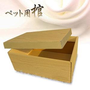 【ペット お別れ】 ペット用棺 小サイズ 木目 (桐調) Z12141|enteron-shop