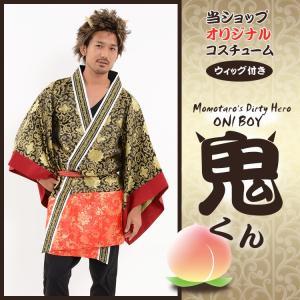 コスプレ 鬼くん ハロウィン コスチューム (ツノ付きウィッグ セット) 鬼ちゃん 衣装 3太郎 z15513 enteron-shop