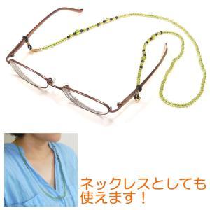 琥珀 メガネチェーン 眼鏡チェーン グリーンカラー 68cm entiere