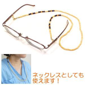 琥珀 メガネチェーン 眼鏡チェーン ベージュカラー 68cm entiere
