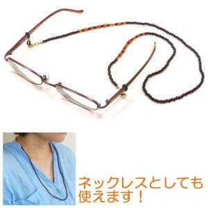 琥珀 メガネチェーン 眼鏡チェーン ダークカラー 68cm entiere