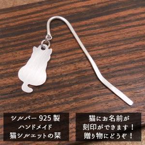 しおり ブックマーカー 栞 ブックマーク おすわり猫 シルバー925 名入れ可 (刻印別料金)|entiere