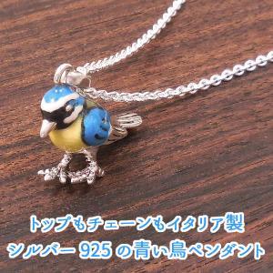 ネックレス レディース シジュウカラ 青い鳥 ペンダント シルバー925|entiere