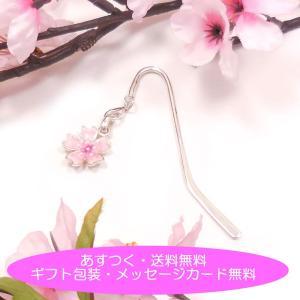 しおり ブックマーカー 栞 ブックマーク サツルノ:桜チャーム シルバー925|entiere