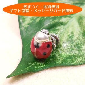 ピンブローチ ラペルピン シルバー925 てんとう虫 イタリア製 サツルノ メンズ レディース プレゼント ギフト|entiere
