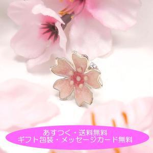 ピンブローチ ラペルピン 花 フラワー 桜 シルバー925 サツルノ|entiere