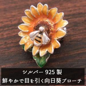 ピンブローチ ラペルピン シルバー925 ヒマワリ 向日葵 ミツバチ イタリア製 サツルノ メンズ レディース|entiere