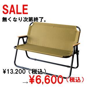【セール品】bcl フォールディングチェア 2-seater アルマイト タン ベンチ アウトドア キャンプ 椅子 ファニチャー 二人用 持ち運び 0818cp