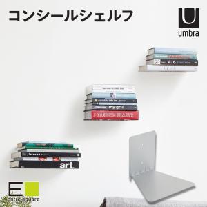 機能性とデザイン性が両立した商品で人気のumbra(アンブラ) まるで本が宙に浮いたようにディスプレ...