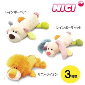 NICI ニキ ポーチ ベア フィギュアポーチ ペンポーチ BB 熊 お菓子入れ アニマル レインボ...