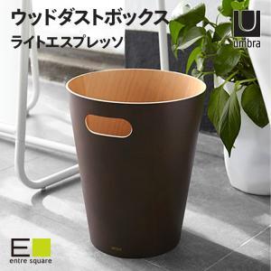 ゴミ箱 ダストボックス スリム 分別 ウッドロウカン ブラウン 茶 Umbra アンブラ  木 プラ...