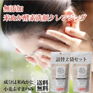 詰替 米ぬか酵素 洗顔クレンジング 85×2袋 みんなでみらいを 100% 無添加 糠 オーガニック...
