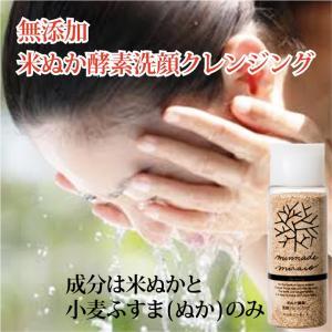 (2点以上購入で送料無料) 米ぬか酵素 洗顔クレンジング 85gX1本 みんなでみらいを 100% ...