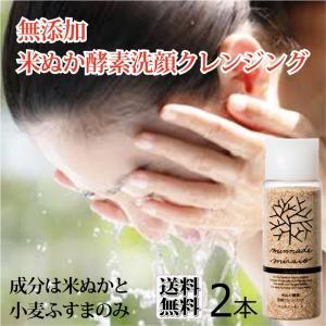 米ぬか酵素 洗顔クレンジング 85g ボトル×2本 みんなでみらいを 100% 無添加 無添加 糠 ...