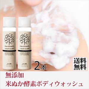 米ぬか酵素 ボディウォッシュ 130g ボトル×2本 洗顔 みんなでみらいを 100% 無添加 糠 ...