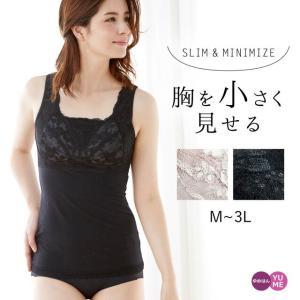 フラットブラ 胸押さえ ブラタンク 小さく見せる さらしブラ スマート 着やせ ノンワイヤー 楽ブラ...