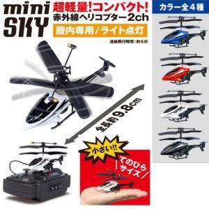 赤外線2chラジコンヘリコプター minisky 屋内用|eomotya