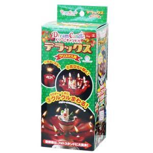 送料無料 ドリームキャンドルデラックス(クリスマス用) 花火 室内 イベント キャンドル サプライズ ドリームサプライ