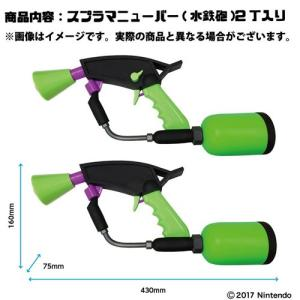 水鉄砲 水ピストル ウォーターガン イベント スプラマニューバー ウォーターガン 2次生産ロット改良品|eomotya|02