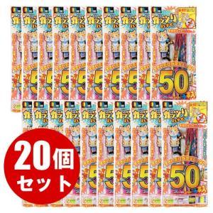 花火 セット 景品 ガッツリハナビ50本入×20個セット