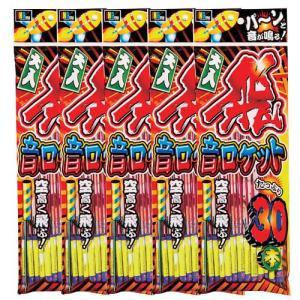 飛・音ロケット30本入×5袋セット 花火 ロケ...の関連商品8