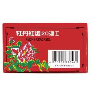 爆竹 牡丹紅炮20連II(10個入) No450