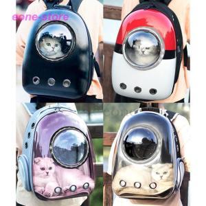 ペットキャリーバッグ ペット鞄 猫犬兼用 ペット用キャリーバッグ ペットリュック リュックサック 通...
