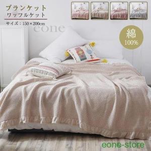 タオルケット ワッフルケット ブランケット 綿100% シングル 肌掛け 水洗い 寝具 ベッドカバー...