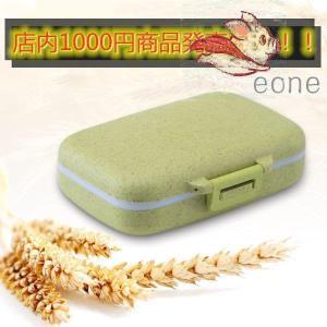 ピルケース 収納 コインケースやイヤホンケース 携帯用 カプセル型 4色 コンパクトサイズ 小さな薬...