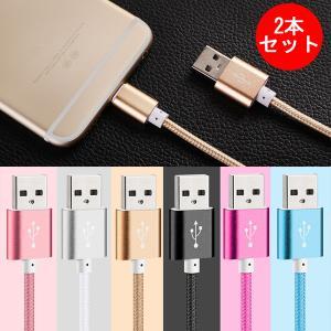 2本セット iPhone充電ケーブル ライトニングケーブル iPad タフネス Lightning 急速充電 データ通信可能|eooplushop