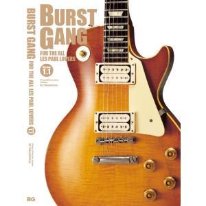 『BURST GANG(バーストギャング)Version 1.1』幻の名著が復活!【送料無料】