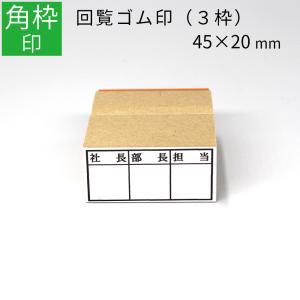 枠印 3枠 角枠印 20mm×45mm ゴム印 はんこ スタンプ 回覧印 オーダー|ep-insho