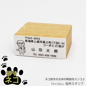 猫のハンコ 押すネコ 住所スタンプ 住所印 ゴム印 アドレススタンプ アンティークスタンプ お名前スタンプ オーダーメイド 印鑑 かわいい|ep-insho