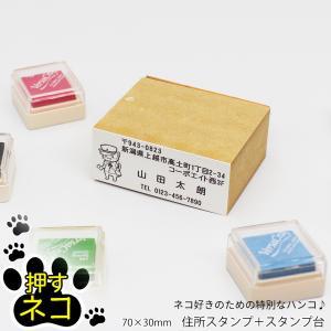 猫のハンコ 押すネコ 住所印 ゴム印 社判(住所スタンプ)+スタンプ台のセット アドレススタンプ お名前スタンプ かわいい 印鑑|ep-insho
