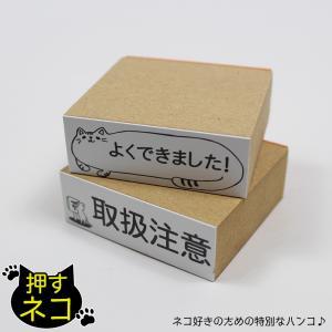 ゴム印 猫のハンコ 押すネコ フリーテキストスタンプ 60mm×20mm ゴム印 メッセージ お名前スタンプ 印鑑 かわいい オーダーメイド|ep-insho