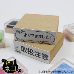 ゴム印 猫のハンコ 押すネコ フリーテキストスタンプ +スタンプ台のセット ゴム印 メッセージ お名前スタンプ 印鑑 かわいい オーダーメイド|ep-insho