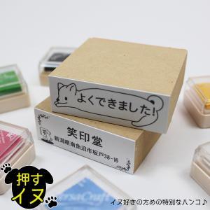 自由な文言で作れる!ゴム印 押すイヌ フリーテキストスタンプ +スタンプ台のセット 犬のハンコ ゴム印 スタンプ かわいい オーダーメイド|ep-insho
