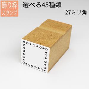 飾り枠スタンプ はがき 手紙 手帳 付箋 日記 可愛くアレンジ|ep-insho