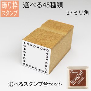 飾り枠スタンプ バーサクラフトセット  はがき 手紙 手帳 付箋 日記 可愛くアレンジ|ep-insho